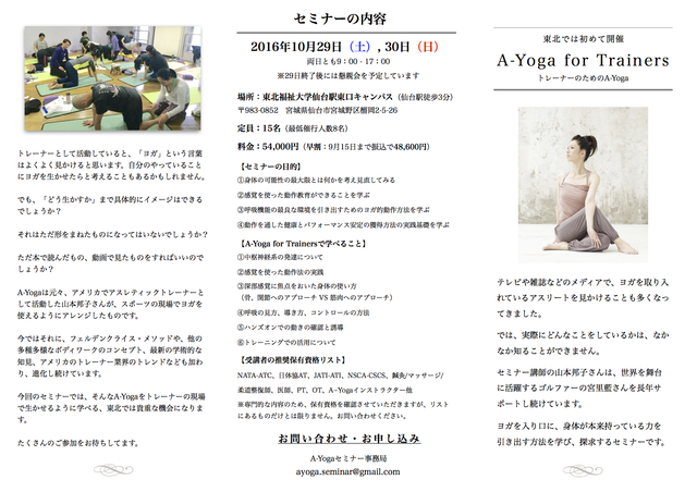 A-Yoga for Trainers in 東北.jpg