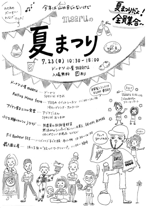 2017_maaruの夏祭り.jpg