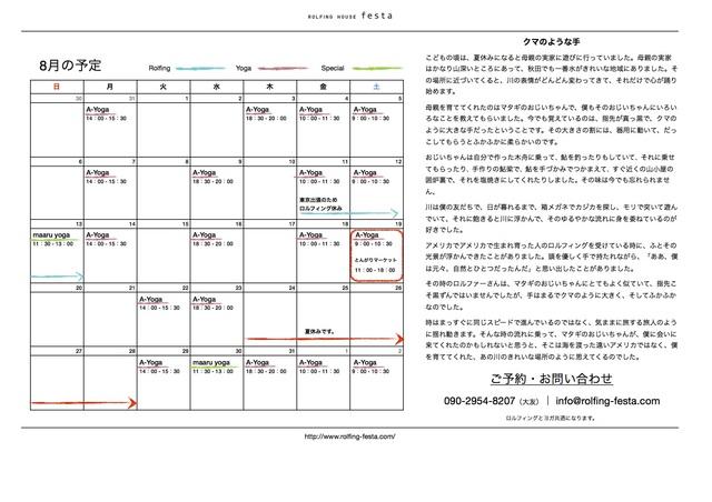 festaパンフレット(カレンダー_2017)2017年8月.jpg