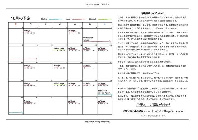 festaパンフレット_2017年10月.jpg