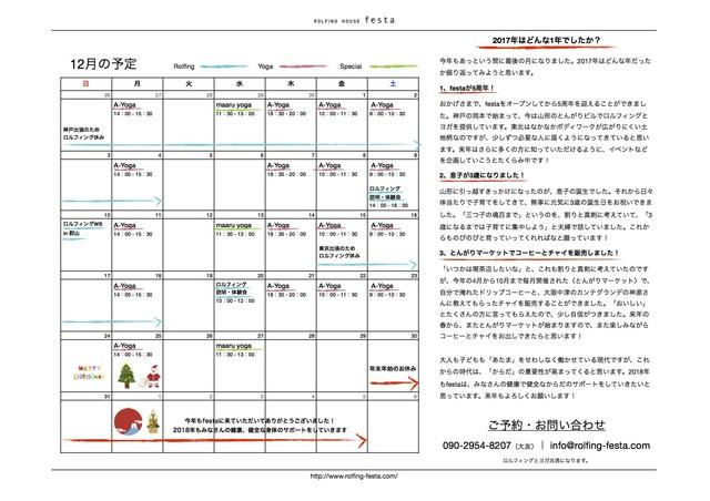 festaパンフレット(カレンダー_2017).numbers-2017年12月.jpg