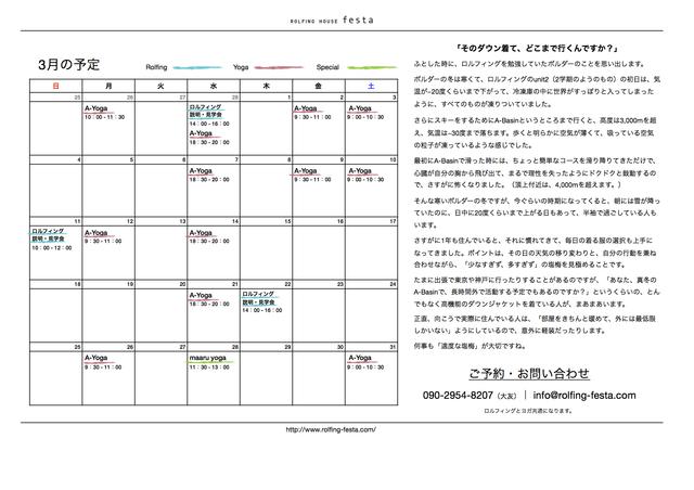 festaパンフレット(カレンダー2018年3月).jpg