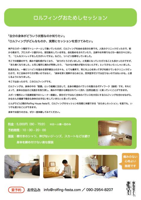 ロルフィングおためしセッション.jpg