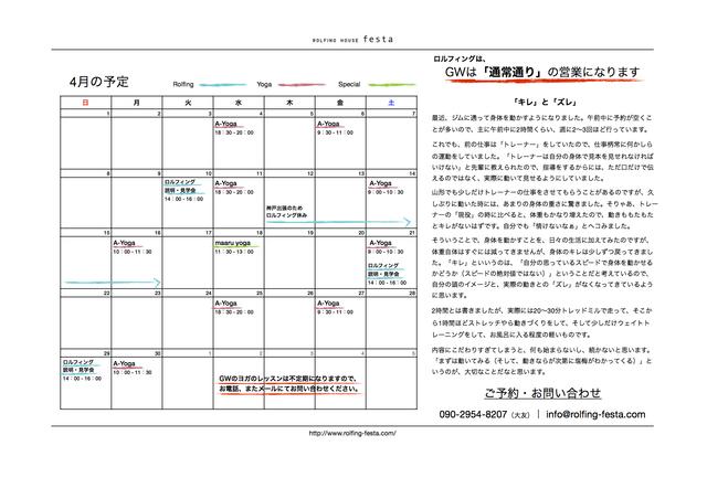 festaカレンダー(2018年4月).jpg