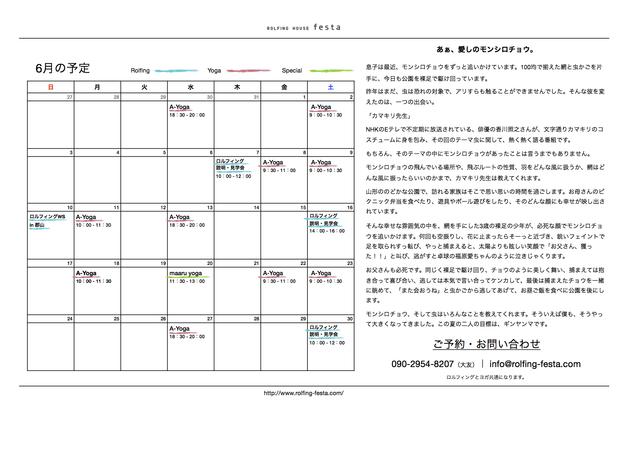 festaパンフレット(カレンダー_2018).numbers-2018年6月.jpg