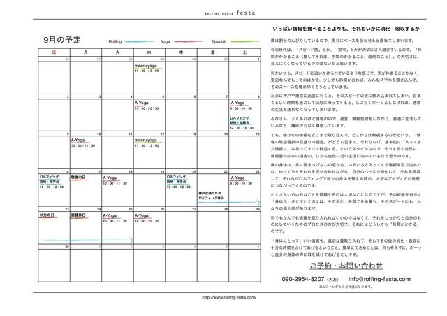 festaカレンダー_2018年9月.jpg