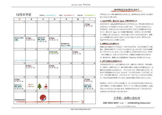 festaカレンダー_2018年12月.jpg