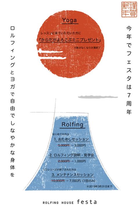 2019年賀状(festaブログ用).jpg