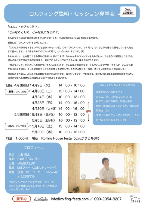 ロルフィング説明・セッション見学会(2019年4、5月).jpg
